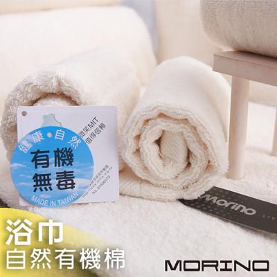 MORINO 有機棉素色浴巾-自然舒適有機棉- (6.6折)
