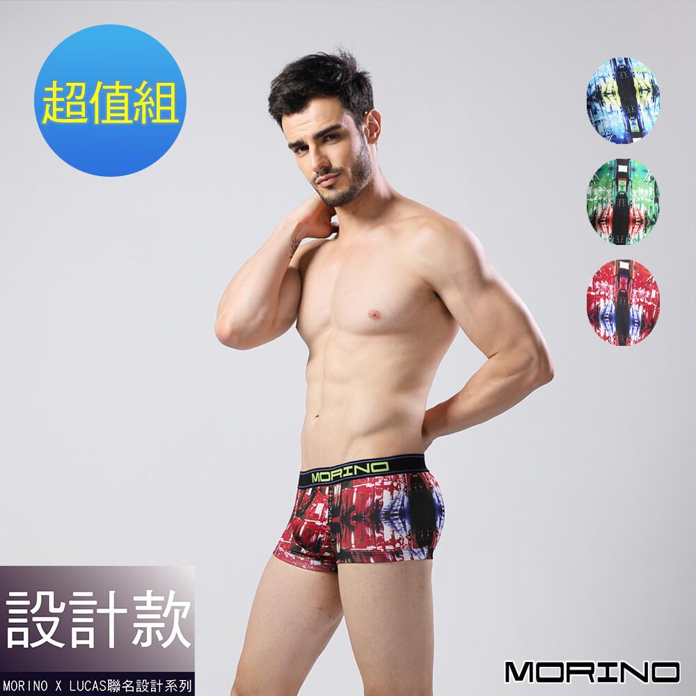 morino摩力諾速乾涼爽時尚平口褲/四角褲(超值免運組)mo2417