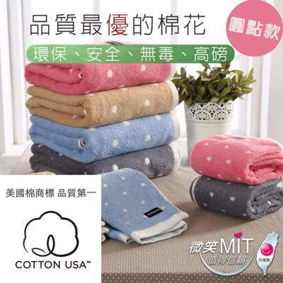 MORINO 美國棉圓點浴巾/高磅數/特級美棉/安全無毒 (6折)