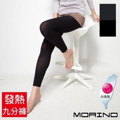 【MORINO摩力諾】遠紅外線發熱九分褲MO3608