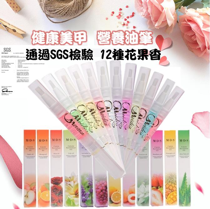 通過sgs檢驗 12種果香 指緣修護液(指緣油)