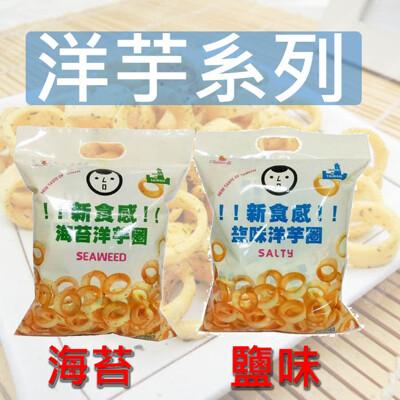 巧益洋芋圈系列(海苔/鹽味)144g (7.1折)