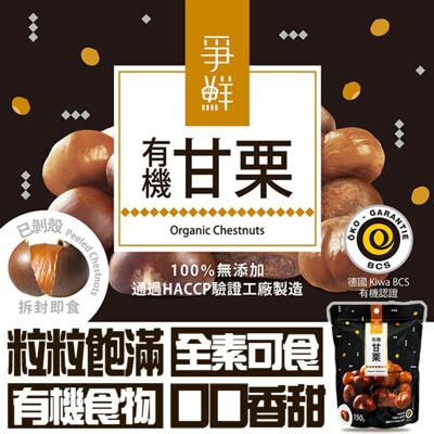 【爭鮮】有機甘栗(150g) (6.6折)
