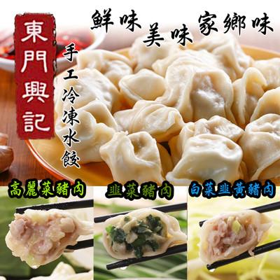 【東門興記】老字號手工豬肉水餃650g (約24顆) (6.3折)