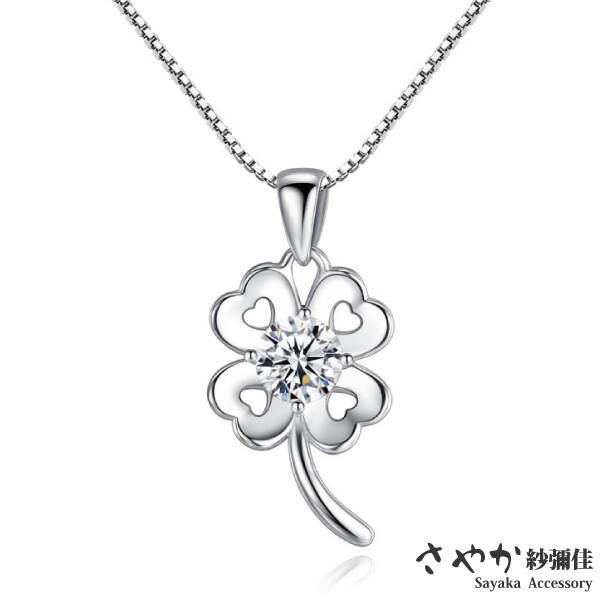 sayaka紗彌佳四葉幸運草鑲鑽造型項鍊 -白金色