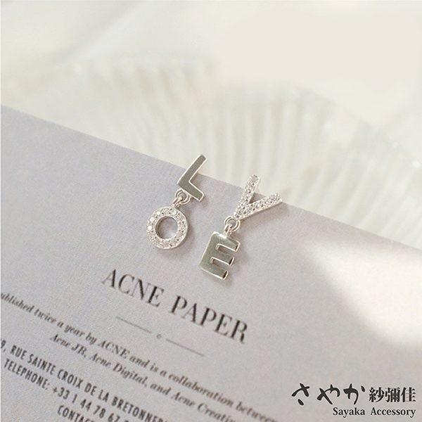 sayaka紗彌佳純銀創意不對稱設計love英文字母耳環