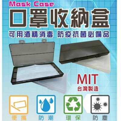 【MIT收納盒】台灣製質感黑口罩收納盒 (2.9折)