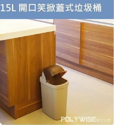 簡單樂活開口笑掀蓋式垃圾桶15L
