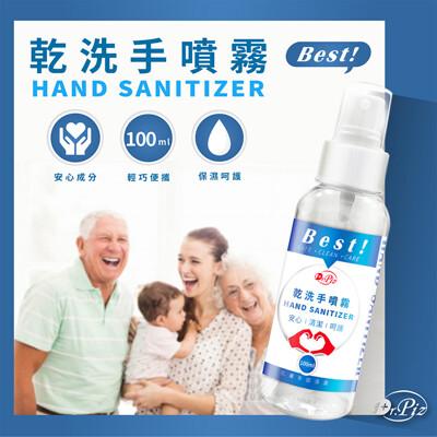 【現貨】沛思藥妝_乾洗手噴霧-75ml◆安心成分 快速清潔◆台灣製造 (2.2折)