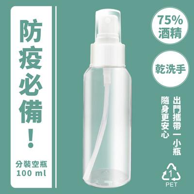 【現貨不用等】防疫必備分裝空瓶 100ml (噴霧瓶 隨身攜帶 ) (2折)