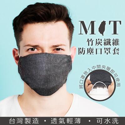 預購【竹炭纖維】MIT防塵口罩套-可水洗 可重複使用 (2折)