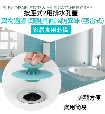 飛碟型按壓式排水口/水槽蓋 (2折)