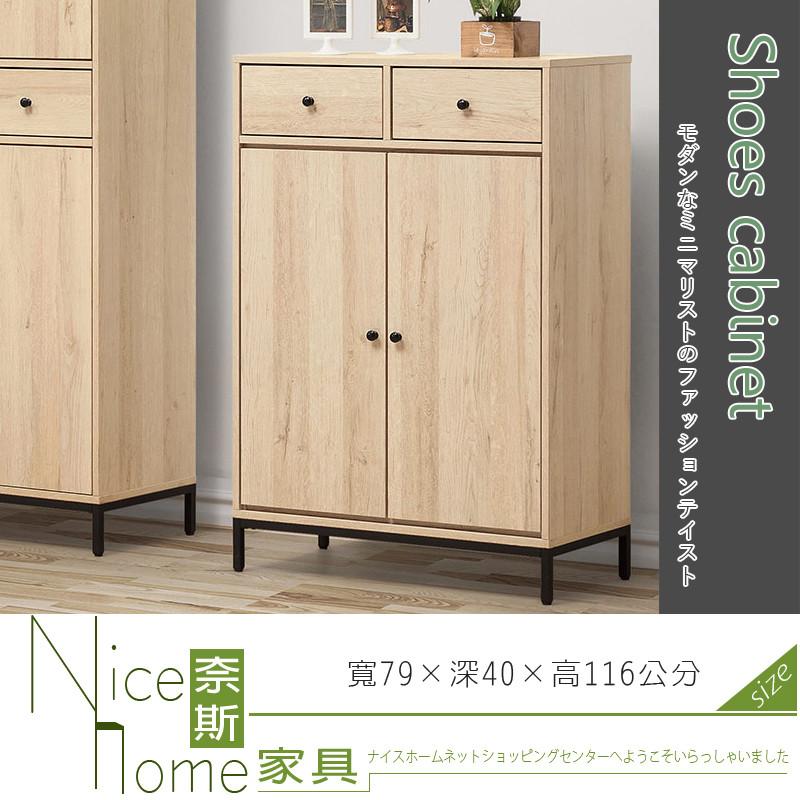 奈斯家具nice701-2-hj 蕾吉娜2.6x4尺鞋櫃
