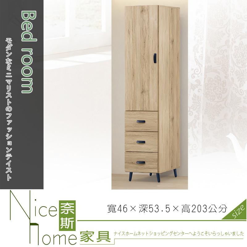 奈斯家具nice01-001-hg 橡木1.5尺三抽衣櫃(t79)