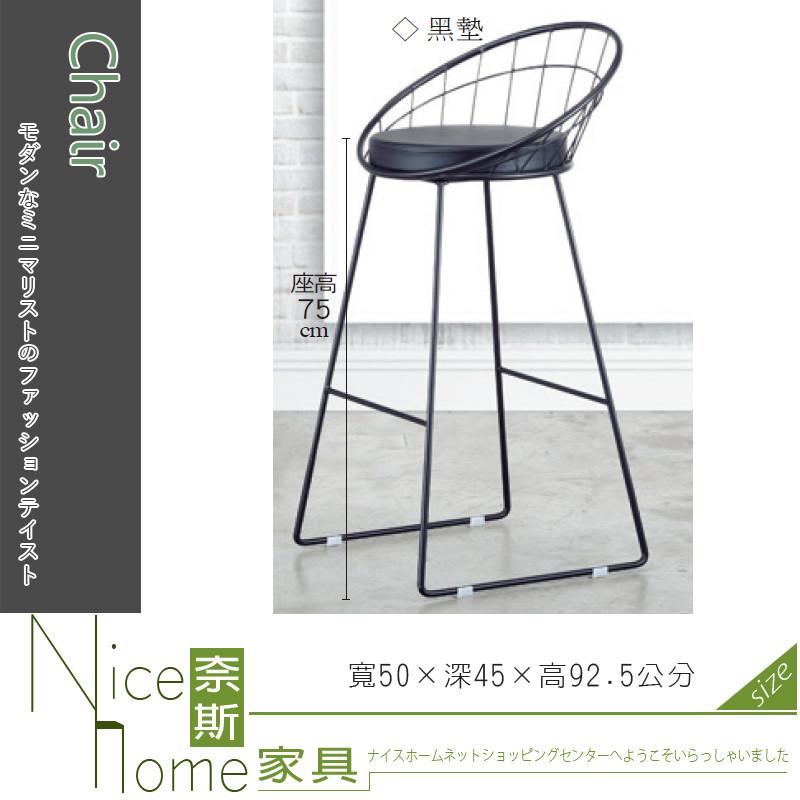 奈斯家具nice143-8-ht 鐵網吧椅/高