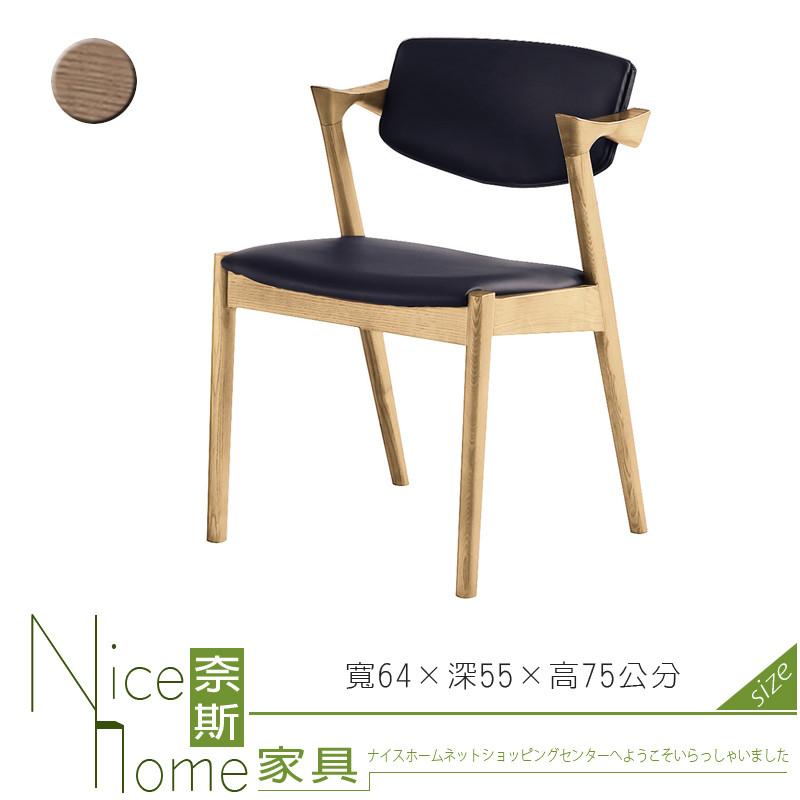 奈斯家具nice653-1-ht 宮崎椅/原木/胡桃