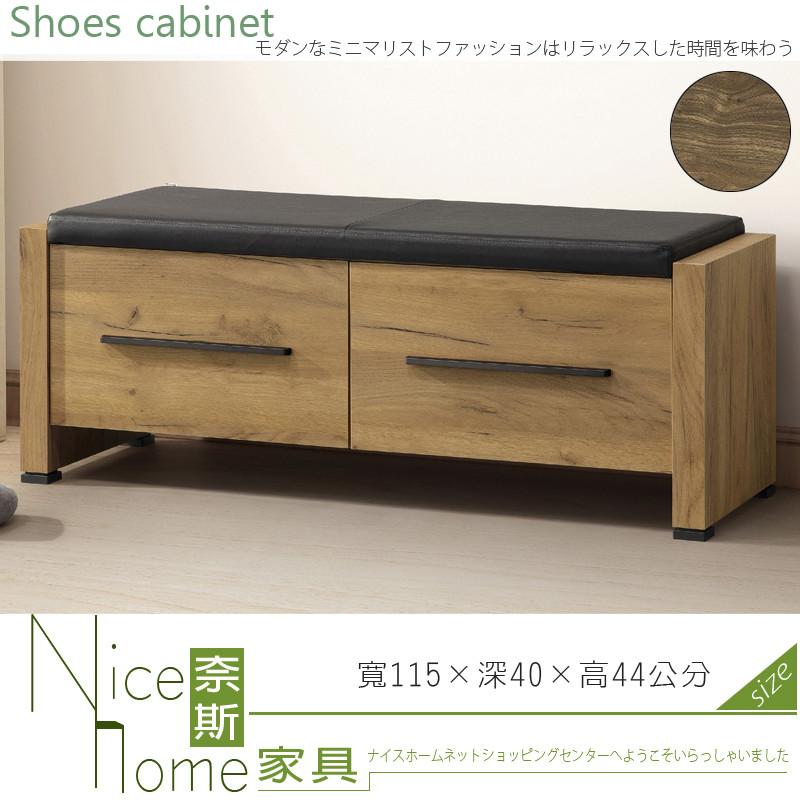 奈斯家具nice134-1-hn 愛履適3.8尺二抽座鞋櫃/橡木色/胡桃色