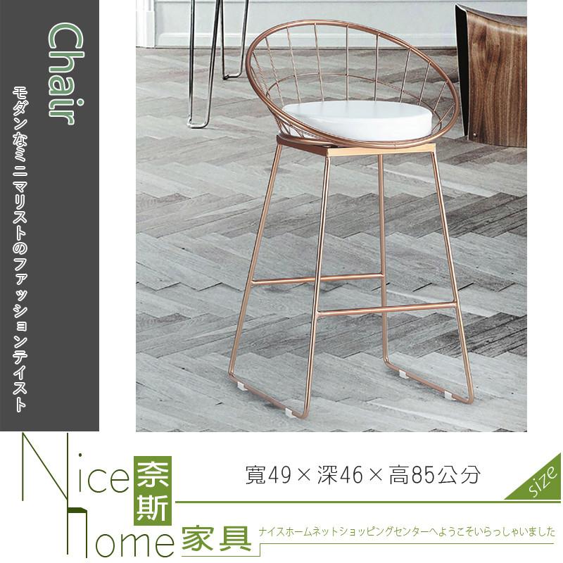 奈斯家具nice143-2-ht 鐵網吧椅/低