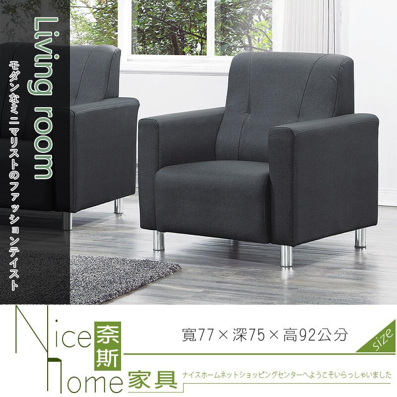奈斯家具nice584-2-ht 吉祥布紋皮6612沙發/主人椅