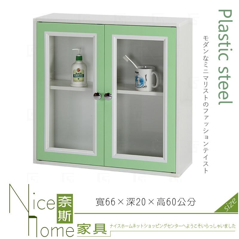 奈斯家具nice225-08-hx (塑鋼材質)2.2尺浴室吊櫃-綠/白色