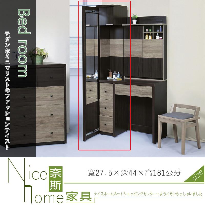 奈斯家具nice353-2-hm 布拉格胡桃1尺立鏡
