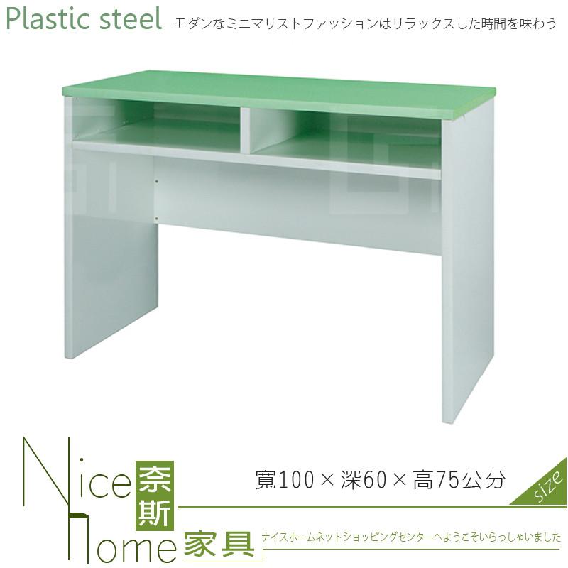 奈斯家具nice223-06-hx (塑鋼材質)3.3尺加深書桌-綠/白色