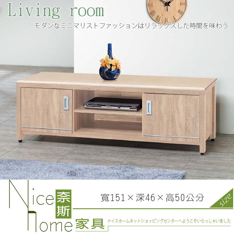奈斯家具nice854-3-hk 原切橡木5尺電視櫃/石面
