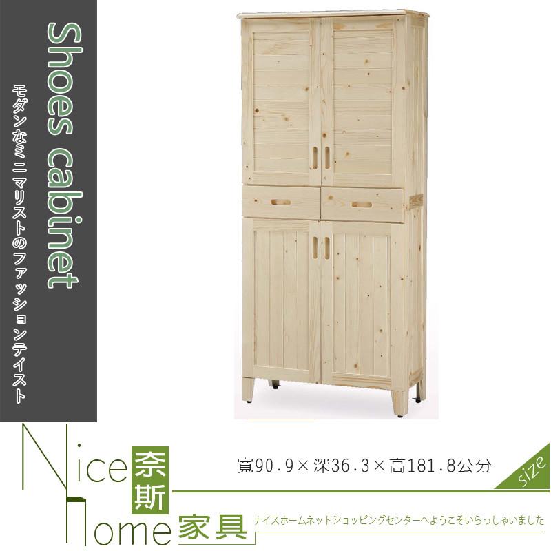奈斯家具nice487-7-hf 挪威36尺鞋櫃