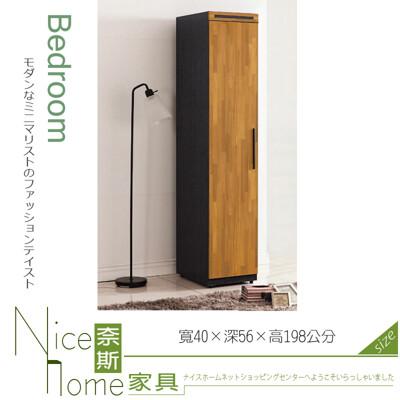 《奈斯家具Nice》801-131-HD 香格里拉集成木1.3尺衣櫥/左桶 (5折)