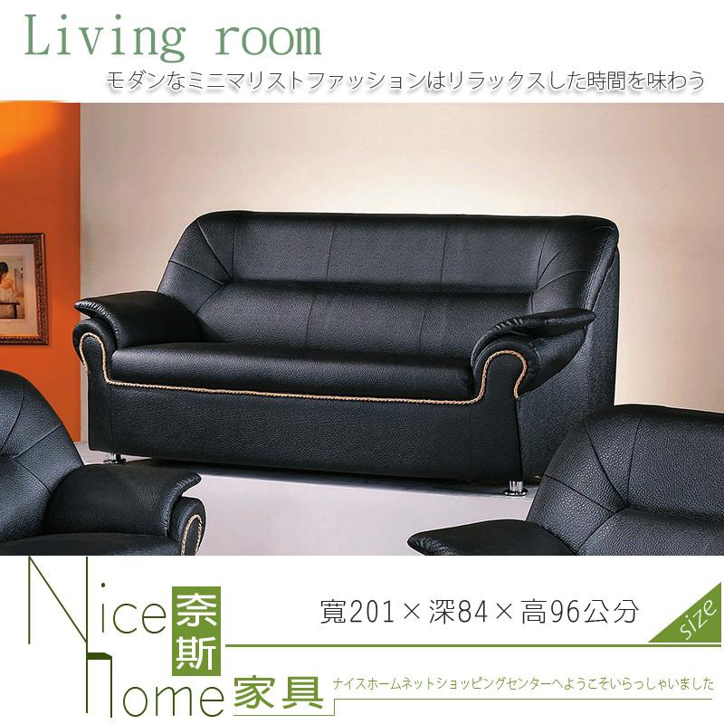 奈斯家具nice304-004-hg 709型黑色沙發/三人