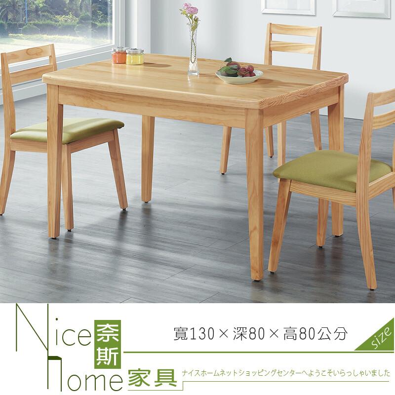 奈斯家具nice762-03-hm 班伯利原木餐桌