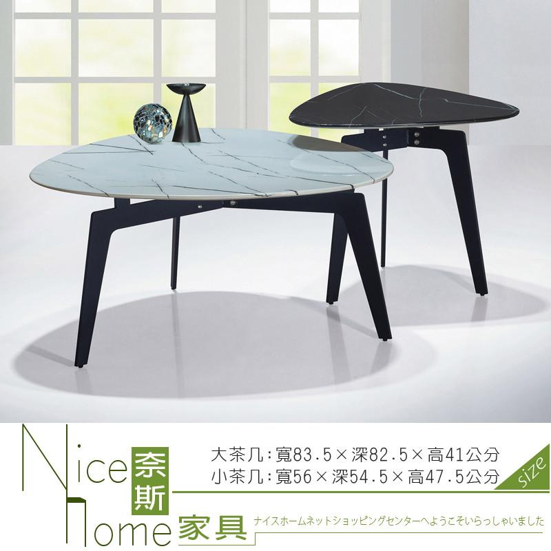 奈斯家具nice505-9-hl 幾何大小茶几組