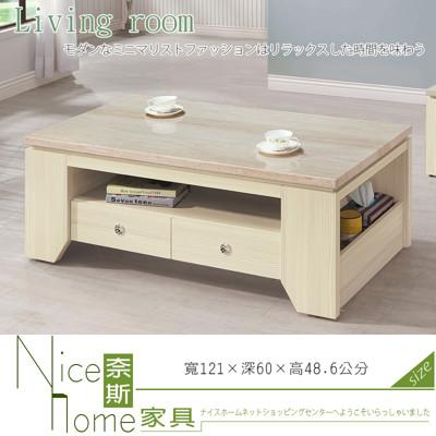 《奈斯家具Nice》167-1-HL 白雪杉耐磨仿石紋面4尺大茶几 (5折)