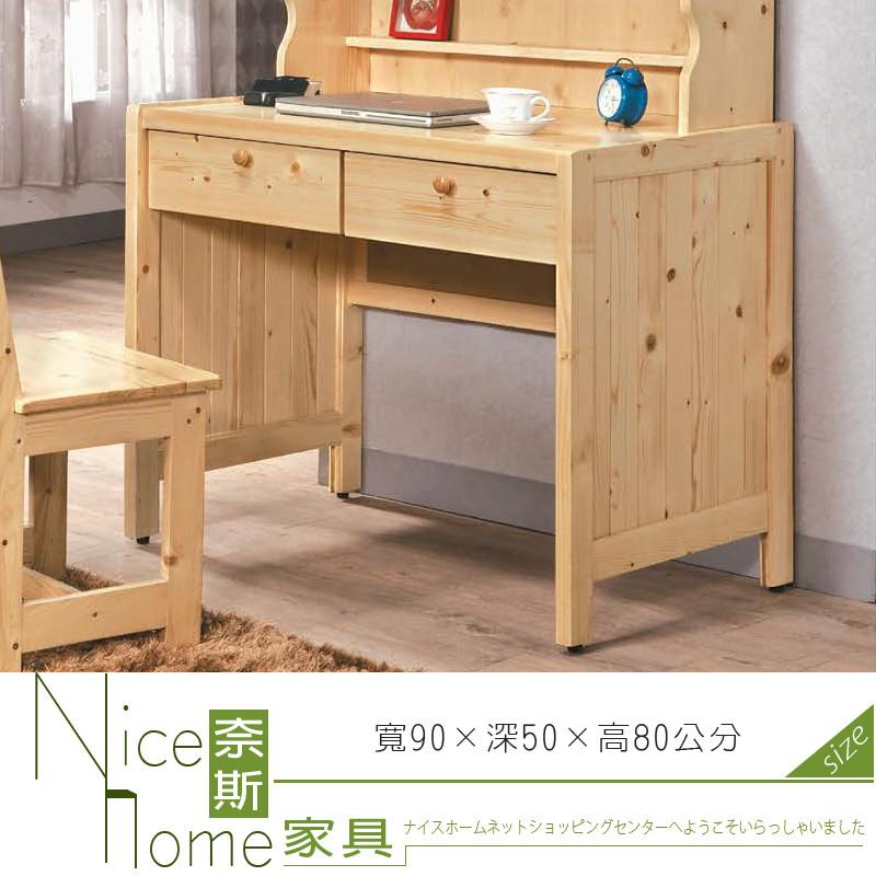 奈斯家具nice521-6-hk 鄉村書桌(g1904)/不含書架