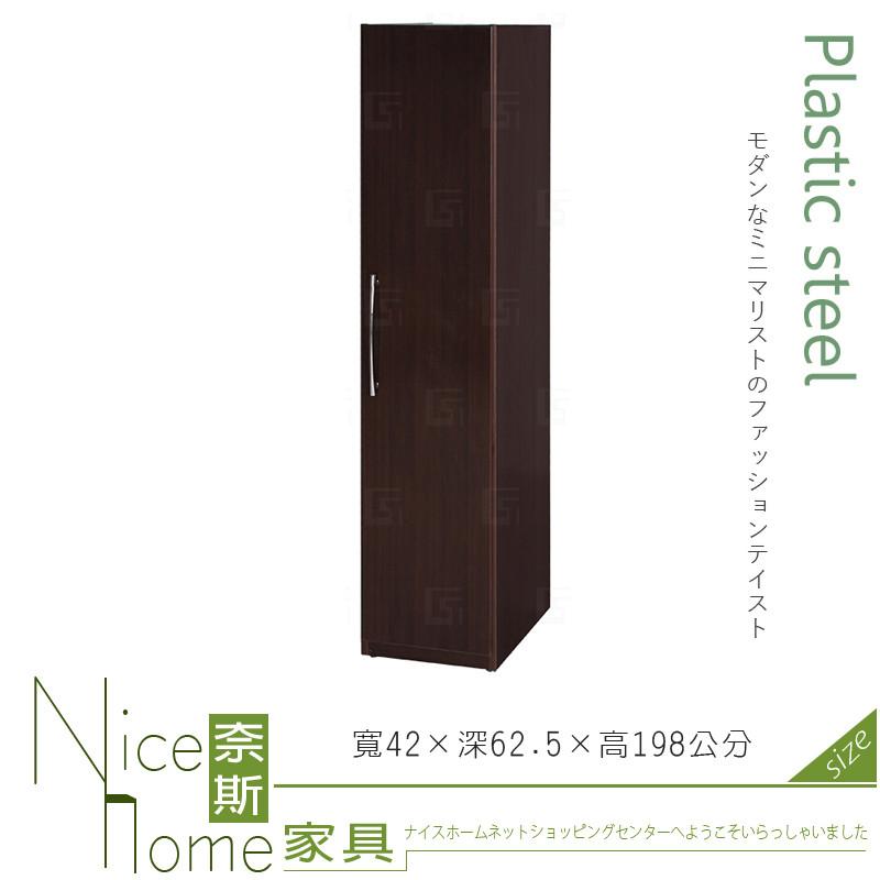奈斯家具nice028-01-hx (塑鋼材質)1.4尺開門衣櫥/衣櫃-胡桃色