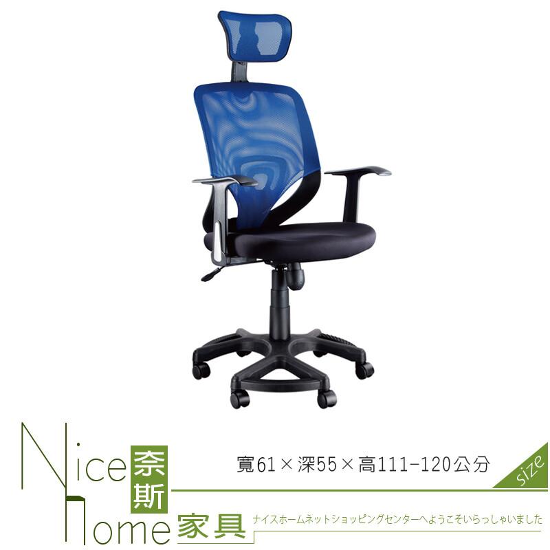 奈斯家具nice006-5-hpq 網布辦公椅/傾仰+ 氣壓式/單只