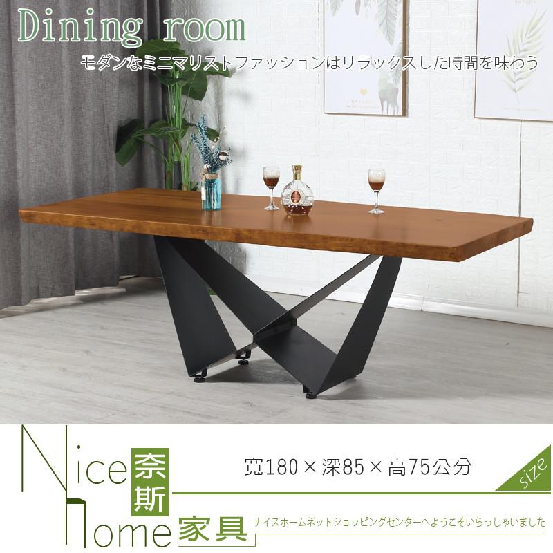 奈斯家具nice126-8-hn 漫威6尺原木餐桌