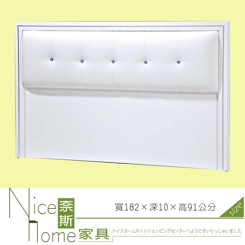 奈斯家具nice31-6-hdc 艾美白色6尺床頭片