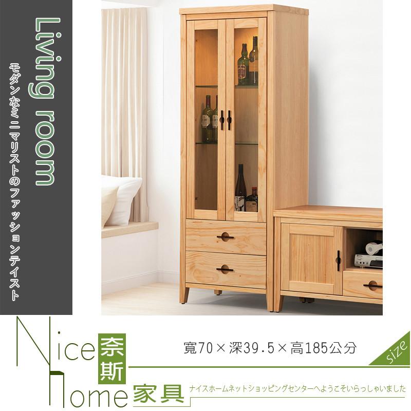 奈斯家具nice246-2-hk 原木色展示櫃 (s115)