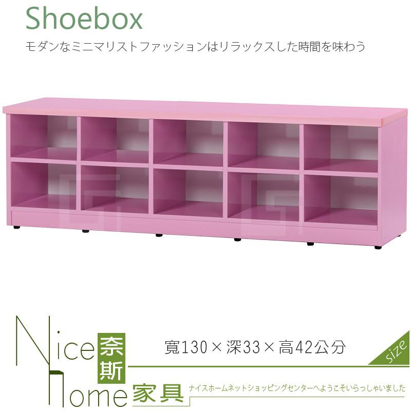 奈斯家具nice055-07-hx (塑鋼材質)兒童4.3尺座鞋櫃10格-粉紅色