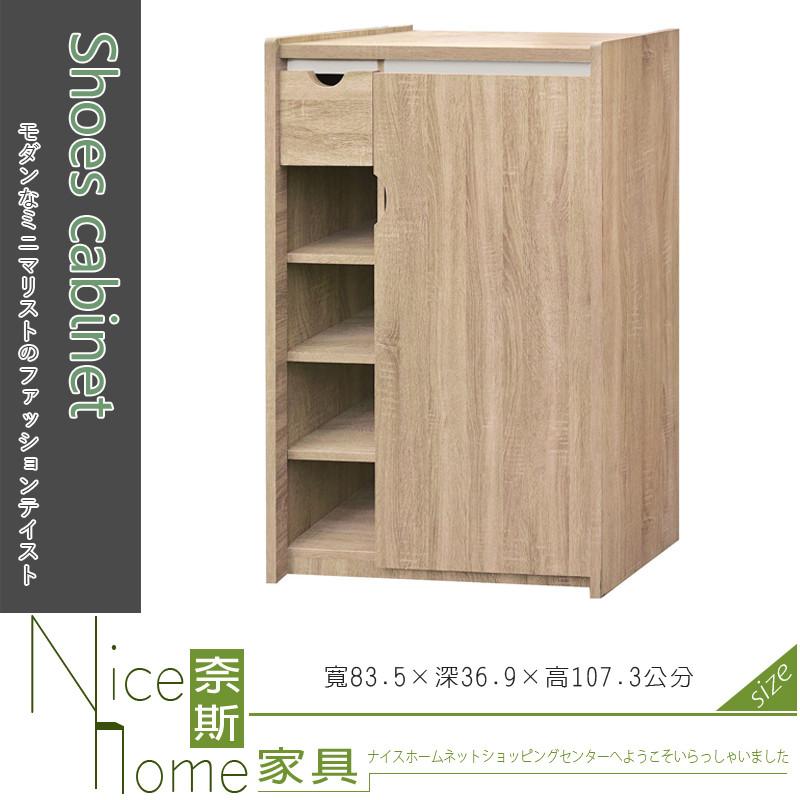 奈斯家具nice39-3-hg 原切橡木鞋櫃