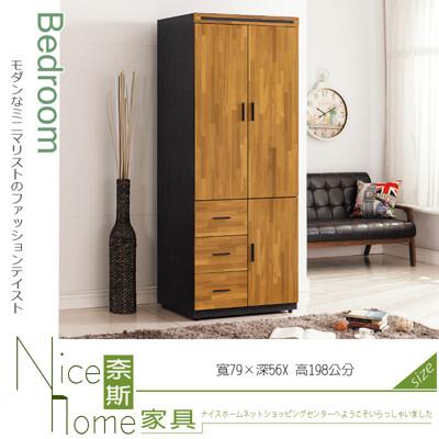 《奈斯家具Nice》801-26-HD 香格里拉集成木2.6X7衣櫥 (5折)