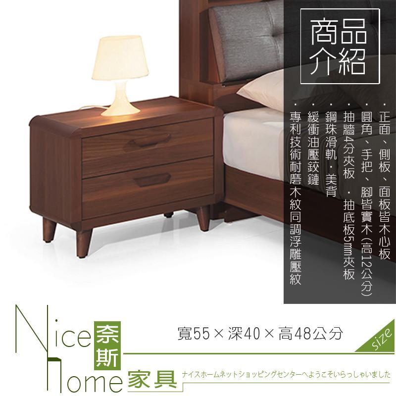 奈斯家具nice120-7-ht 北歐床頭櫃