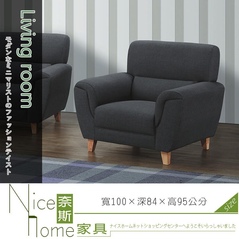 奈斯家具nice575-2-ht 808型布紋皮沙發/主人椅