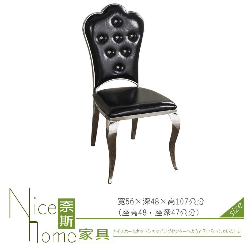 奈斯家具nice127-2-hn 榮華皮餐椅/黑/白