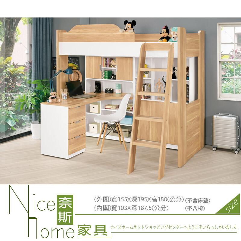 奈斯家具nice100-5-hp 卡爾5.1尺多功能挑高組合床組/不含椅