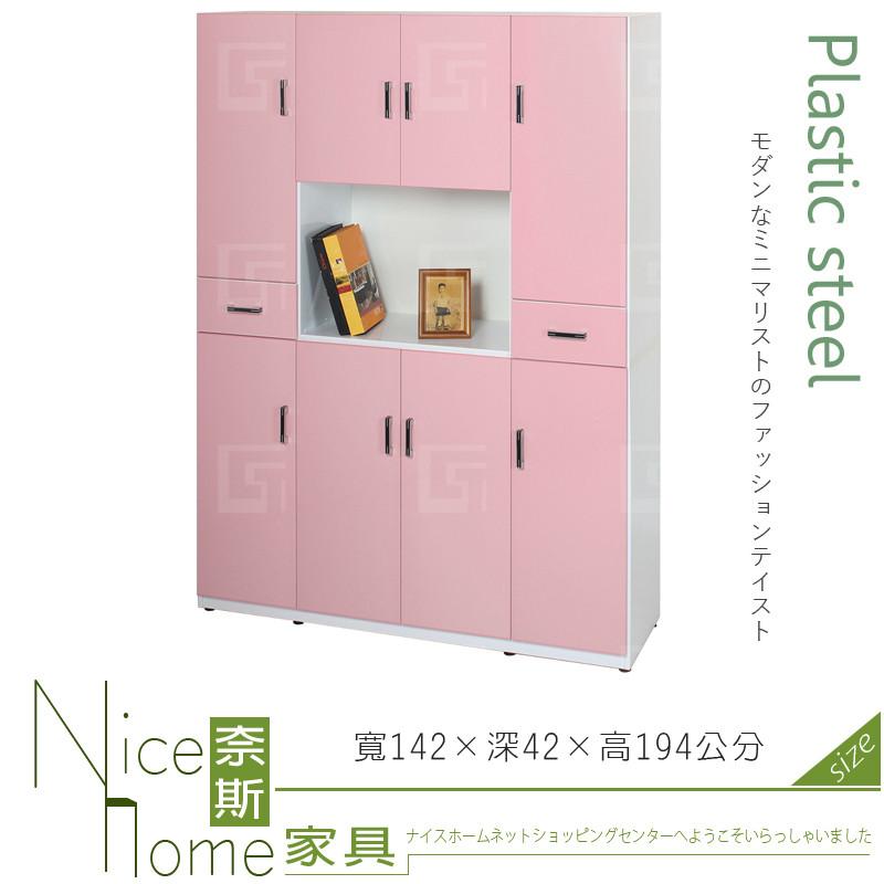 奈斯家具nice140-02-hx (塑鋼材質)4.7尺隔間櫃/鞋櫃/上+下-粉紅/白色