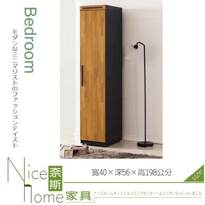 《奈斯家具Nice》801-132-HD 香格里拉集成木1.3尺衣櫥/右桶 (5折)