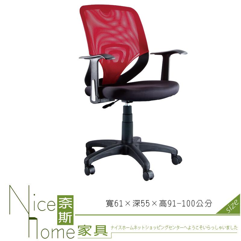 奈斯家具nice006-2-hpq 網布辦公椅/氣壓式/單只