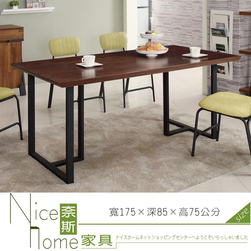 奈斯家具nice305-11-hn 韋伯5.8尺胡桃餐桌